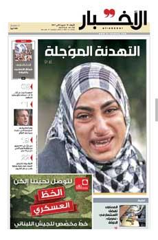 akhbar front 1