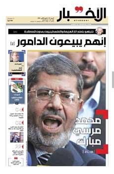 akhbar front 3