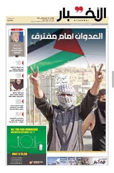 akhbar front